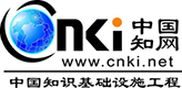 China National Knowledge Infrastructure (CNKI)